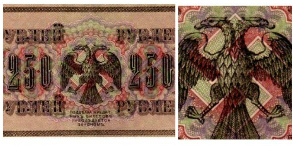 Banconota russa